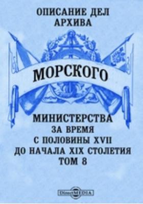 Описание дел Архива Морского министерства за время с половины XVII до начала XIX столетия. Т. 8