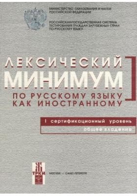 Лексический минимум по русскому языку как иностранному : Первый сертификационный уровень. Общее владение. 3-е издание, исправленное