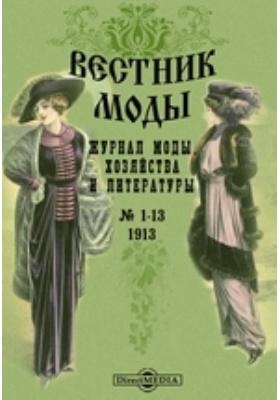 Вестник моды. 1913. № 1-13
