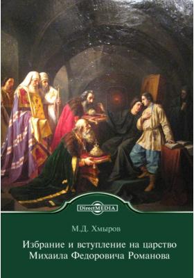 Избрание и вступление на царство Михаила Федоровича Романова