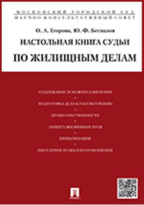 Настольная книга судьи по жилищным делам: учебно-практическое пособие