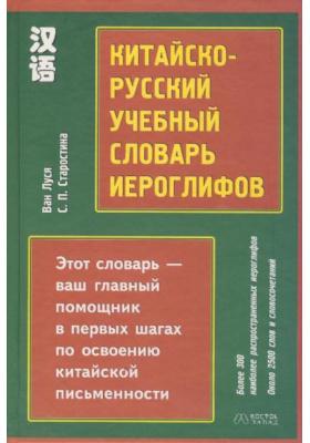 Китайско-русский учебный словарь иероглифов : 2-е издание, исправленное и дополненное