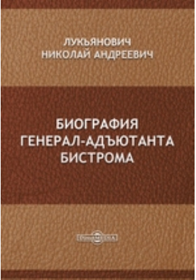Биография генерал-адъютанта Бистрома