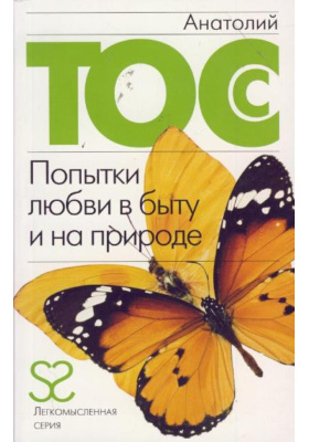 Попытки любви в быту и на природе : Роман
