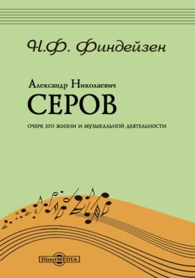 Александр Николаевич Серов. Его жизнь и музыкальная деятельность