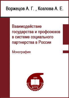 Взаимодействие государства и профсоюзов в системе социального партнерства в России: монография