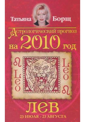 Астрологический прогноз на 2010 год. Лев