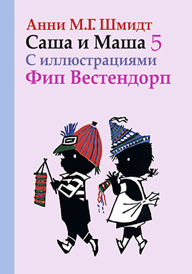 Саша и Маша : рассказы для детей. Кн. 5