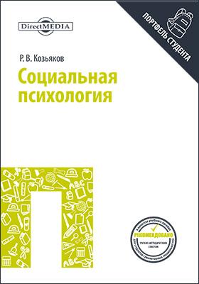 Социальная психология: учебник