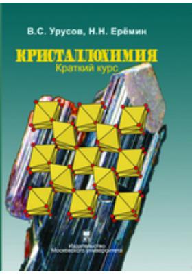 Кристаллохимия : Краткий курс: учебник