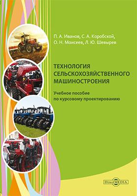 Технология сельскохозяйственного машиностроения : учебное пособие по курсовому проектированию