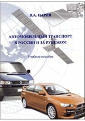 Автомобильный транспорт в России и за рубежом: учебное пособие