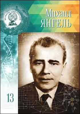 Т. 13. Михаил Кузьмич Янгель: научно-популярное издание