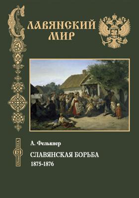 Славянская борьба. 1875-1876
