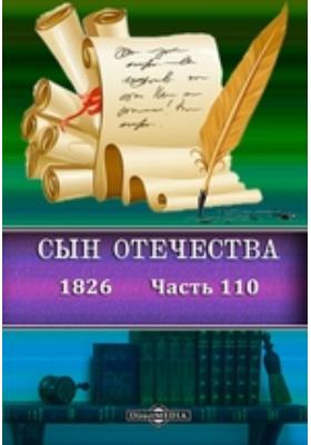 Сын Отечества : 1826: журнал. 1826, Ч. 110