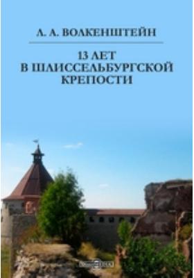 13 лет в Шлиссельбургской крепости