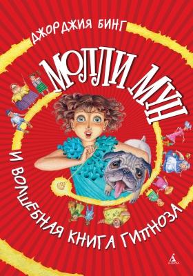 Молли Мун и волшебная книга гипноза: роман
