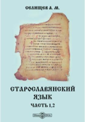 Старославянский язык, Ч. 1,. 2