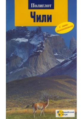 Чили : Путеводитель с мини-разговорником