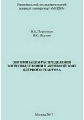 Оптимизация распределения энерговыделения в активной зоне ядерного реактора. Учебное пособие