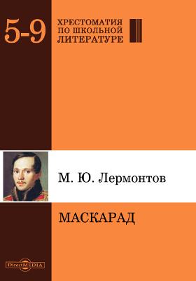 Маскарад : драма в 4-х действиях, в стихах