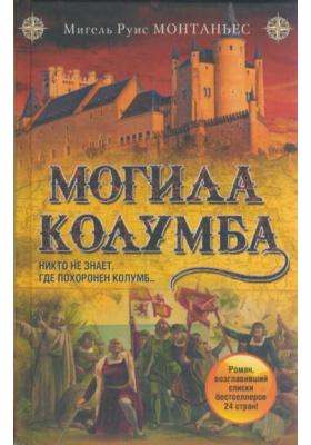Могила Колумба = La Tumba de Colon : Роман
