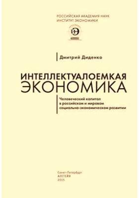 Интеллектуалоемкая экономика : человеческий капитал в российском и мир...