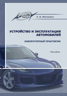 Устройство и эксплуатация автомобилей : лабораторный практикум: учебное пособие