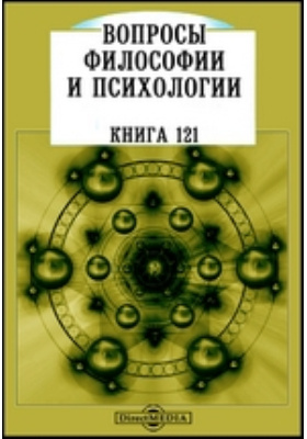 Вопросы философии и психологии: журнал. 1914. Книга 121