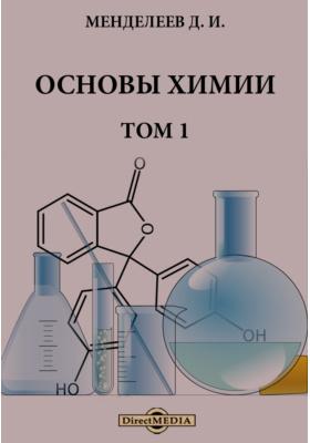 Основы химии. Т. 1