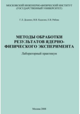 Методы обработки результатов ядерно-физического эксперимента
