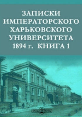 Записки Императорского Харьковского университета: журнал. 1894. Книга 1