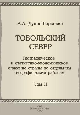 Тобольский Север : Географическое и статистико-экономическое описание страны по отдельным географическим районам. Т. 2