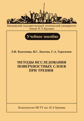 Методы исследования поверхностных слоев при трении: учебное пособие
