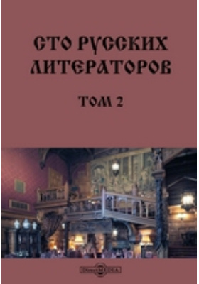 Сто русских литераторов. Т. 2