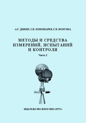 Методы и средства измерений, испытаний и контроля: учебное  пособие : в 5 ч., Ч. 2
