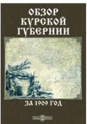 Обзор Курской губернии за 1909 год