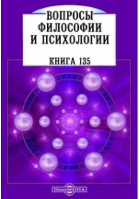 Вопросы философии и психологии: журнал. 1916. Книга 135