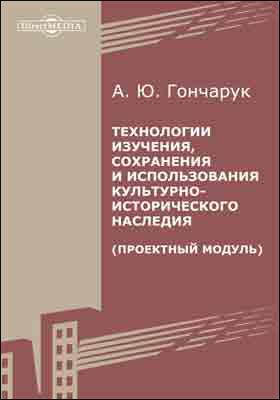 Технологии изучения, сохранения и использования культурно-исторического наследия (проектный модуль)