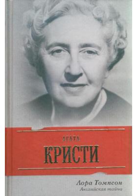 Агата Кристи. Английская тайна = Agatha Christie. An English Mystery