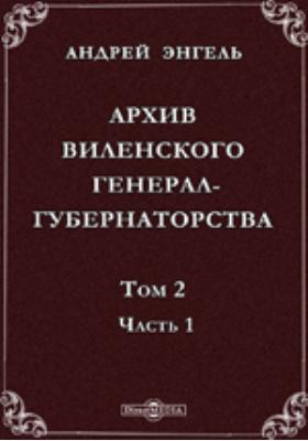 Архив Виленского генерал-губернаторства. Т. 2, Ч. 1