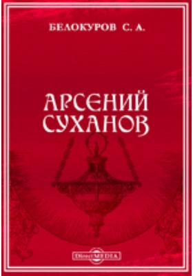 Арсений Суханов