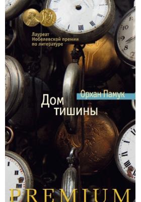 Дом тишины: роман