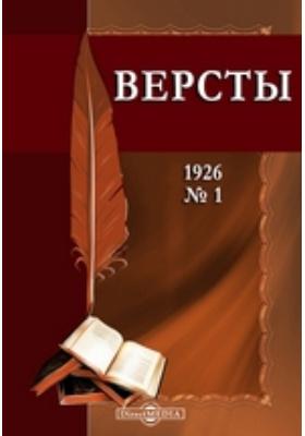 Версты. 1926. № 1