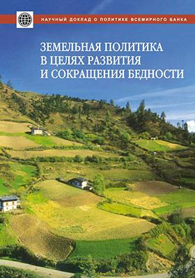 Земельная политика в целях развития и сокращения бедности. 2005