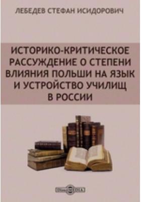 Историко-критическое рассуждение о степени влияния Польши на язык и устройство училищ в России