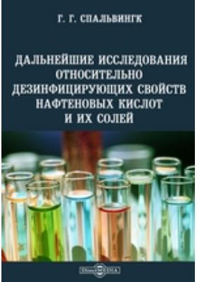 Дальнейшие исследования относительно дезинфицирующих свойств нафтеновых кислот и их солей