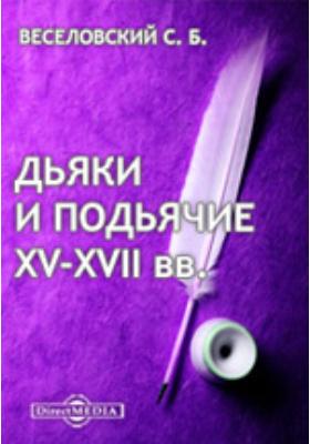 Дьяки и подьячие XV-XVII вв