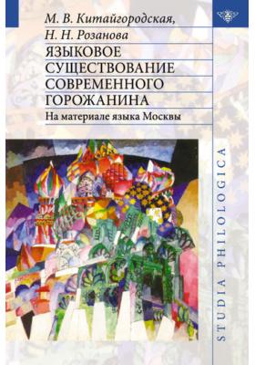 Языковое существование современного горожанина: На материале языка Москвы