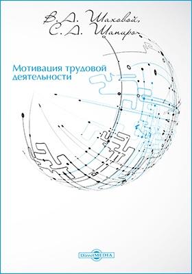 Мотивация трудовой деятельности: учебное пособие